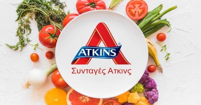 Συνταγές Ατκινς